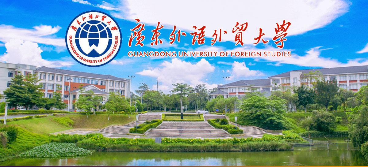 """广东外语外贸大学是一所具有鲜明国际化特色的广东省属重点大学,是华南地区国际化人才培养和外国语言文化、对外经济贸易、国际战略研究的重要基地。现在校全日制本科生两万余人,博士、硕士研究生两千余人,各类成人本专科生、进修及培训生、外国留学生一万余人。 学校践行""""明德尚行,学贯中西""""的校训,以培养全球化高素质公民为使命,着力推进专业教学与外语教学的深度融合,现设72个本科专业,分属文学、经济学、管理学、法学等八大学科门类,有国家级、省级重点学科近20个,拥有博士后科研流动站1个,一级学科博"""