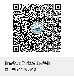九江学院2019年高层次人才招聘公告